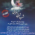 مسابقه شب شعری زعفرانی