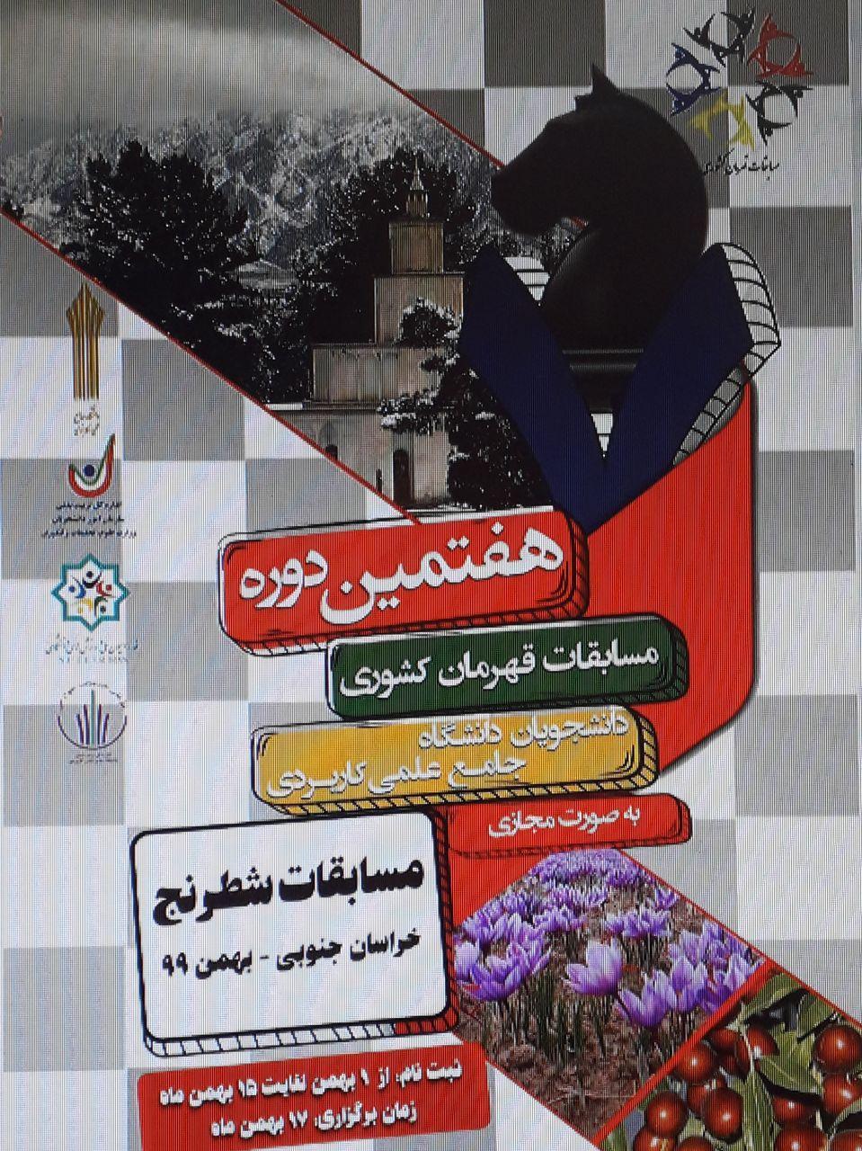 مسابقات شطرنج دانشجویان دانشگاه جامع علمی کاربردی